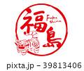 福島 筆文字 張り子の虎のイラスト 39813406