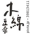 木綿豆腐 筆文字 豆腐のイラスト 39813411