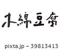 木綿豆腐 筆文字 豆腐のイラスト 39813413