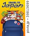 日本 旅 旅行のイラスト 39813699