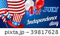 独立 自立 アメリカのイラスト 39817628