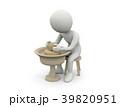 陶芸家 39820951