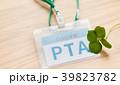 PTA ネームストラップ 四葉のクローバーの写真 39823782