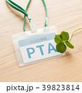 PTA ネームストラップ 四葉のクローバーの写真 39823814