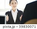 人物 女性 ビジネスウーマンの写真 39830071