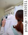 洗濯 洗濯物 女性の写真 39830551