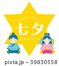 七夕 イラスト 39830558
