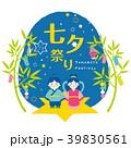 七夕祭り イラスト 39830561