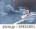 温泉 女性ポートレート 39832801