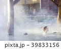 温泉 女性ポートレート 39833156