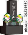 お墓 イラスト 39834660