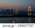 [東京都] 都内 夕陽 夕暮れ 39837707
