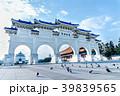 中正紀念堂與鴿子 Chiang Kai-shek Memorial Hall 中正記念堂とハト 39839565