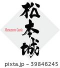 松本城・Matsumoto Castle(筆文字・手書き) 39846245