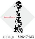 名古屋城・Nagoya Castle(筆文字・手書き) 39847483