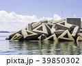 消波ブロック 海 海岸の写真 39850302
