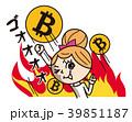 ビットコイン 仮想通貨 騰がるのイラスト 39851187