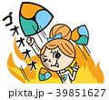 ネム nem 騰がるのイラスト 39851627