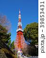 東京タワー タワー ランドマークの写真 39853431