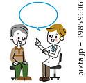 診察 医者 男性のイラスト 39859606