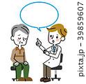 診察 医師 男性のイラスト 39859607