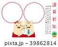 年賀状 ベクター 猪のイラスト 39862814