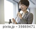 女性 ビジネスウーマン セミナーの写真 39869471