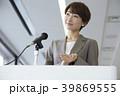 女性 ビジネスウーマン セミナーの写真 39869555