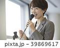 女性 ビジネスウーマン セミナーの写真 39869617