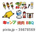 バーベキュー キャンプ 食材のイラスト 39878569