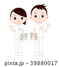 作業療法士 理学療法士 ガッツポーズ 39880017