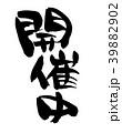 筆文字 開催中 プロモーション イラスト 39882902