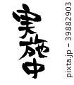 筆文字 実施中 プロモーション イラスト 39882903