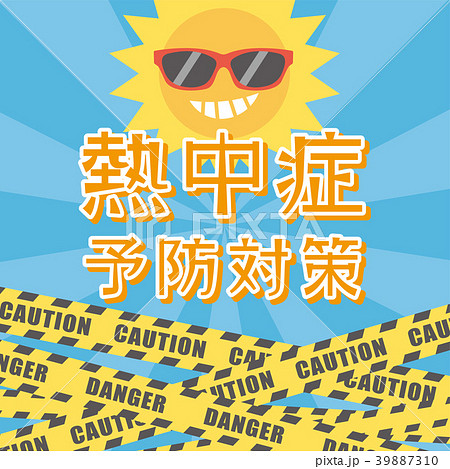 熱中症予防対策 ポスター 39887310