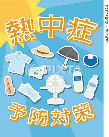 熱中症予防対策 ポスター 39887311