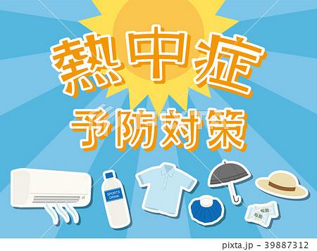 熱中症予防対策 ポスター 39887312