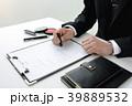 ビジネスマン 契約 契約書の写真 39889532
