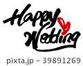 筆文字 Happy Weddingのイラスト 39891269