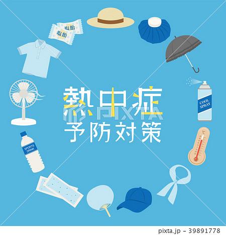 熱中症の予防と対策 アイコンのフレーム素材 39891778