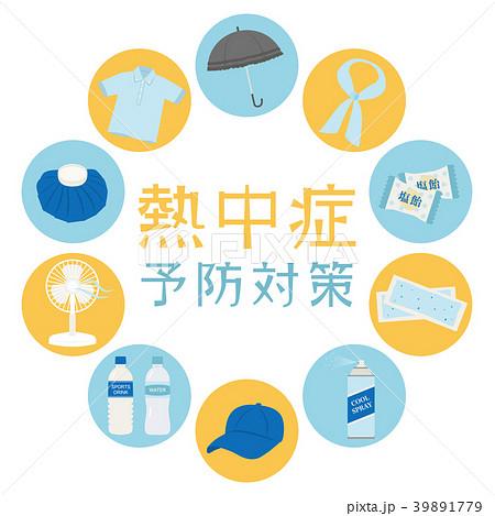 熱中症の予防と対策 アイコンのフレーム素材 39891779
