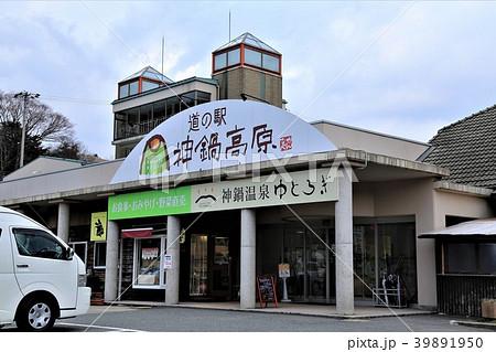 道の駅神鍋高原(兵庫県) 39891950