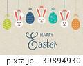 EASTER イースター 復活祭のイラスト 39894930