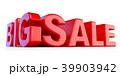ビッグセール 大売出し 大型のイラスト 39903942