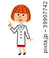説明 女医 女性のイラスト 39907742