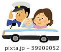 子育て支援タクシー 39909052