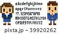 ドット絵シリーズ 39920262