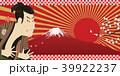 新春 39922237