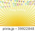 パーティー 39922848