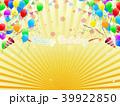 誕生日会 39922850