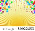 パーティ 39922853